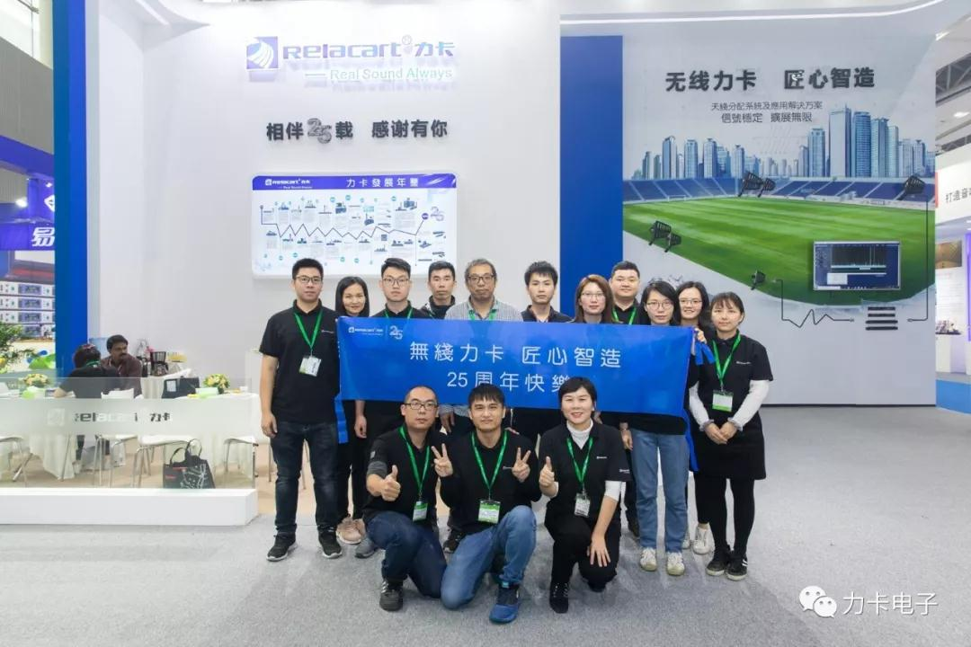 Relacart 2019 Prolight+Sound Guangzhou Exhibition is the perfect ending!