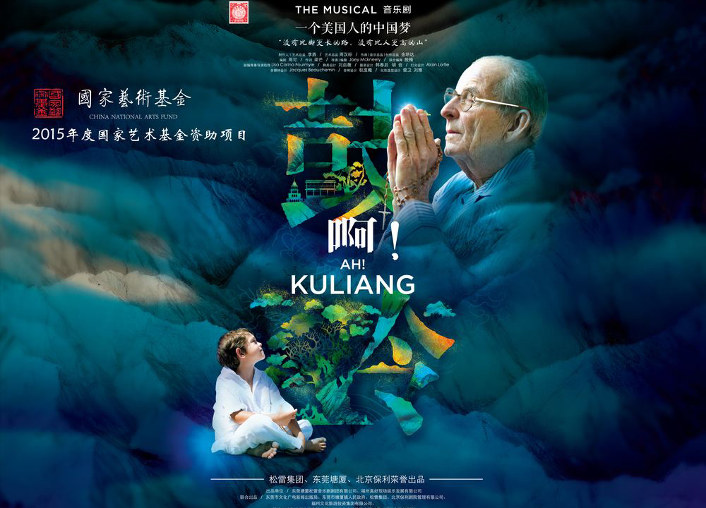 The Musical|AH! KULIANG Perform at Fuzhou Grand Theatre