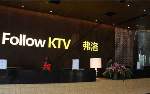 """Wireless---Relacart"" E—9 Enter FOLLOW KTV in Changsha City"